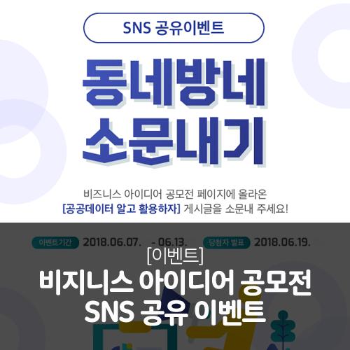 비즈니스 아이디어 공모전 SNS 공유 이벤트(동네방네 소문내기)